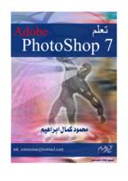 تعلم برنامج Adobe Photoshop 7 صورة كتاب