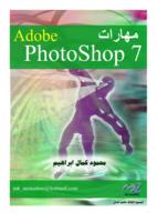 مهارات التعامل مع برنامج Adobe photoshop 7 صورة كتاب