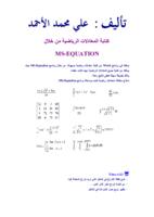 كتابة المعادلات الرياضية باستخدام رنامج وورد صورة كتاب