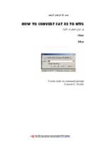 تعلم كيفية التحويل من FAT32 إلى NTFS صورة كتاب
