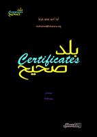 بلد Certificates صحيح صورة كتاب