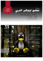 مجلة لينوكس العربى العدد الاول صورة كتاب