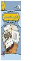 الالكترونيات الصناعية  صورة كتاب