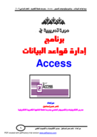 دورة تدريبية فى الاكسيس Access صورة كتاب