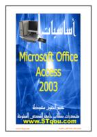 كتاب  اساسيات برنامج 'Microsoft Access 2003 صورة كتاب