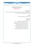 تطور الوب و التجارة الالكترونية  صورة كتاب