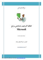 اتفاقية استخدام لبرامج مايكروسوفت صورة كتاب