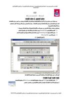 مذكرة معالج النصوص Microsoft Word صورة كتاب