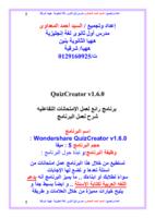 شرح برنامج   QuizCreator_1 لعمل الإختبارات  جزء أول  صورة كتاب