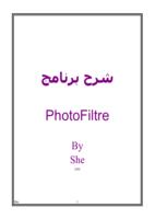 شرح برنامج photofiltre صورة كتاب