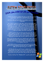 مايكروسوفت تحيل نظام XP للتقاعد بحلول 2014 صورة كتاب