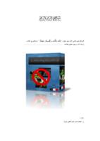 كيف تتخلص من الفيروسات بنفسك صورة كتاب