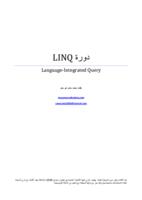 دورة LINQ صورة كتاب