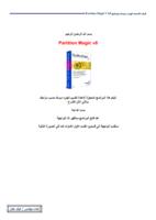كيف نقسم الهارد ديسك بإستخدام Partition Magic صورة كتاب