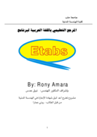 تعليم برنامج Etabs للمهندسين صورة كتاب