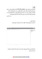 تعلم web page maker لتصميم مواقع الإنترنت صورة كتاب