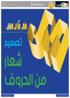 كيفيفة تصميم شعار احترافي صورة كتاب