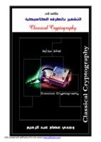 مقدمة في التشفير بالطرق الكلاسيكية صورة كتاب