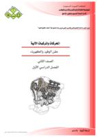 حقن الوقود والكهرباء للمحركات والمركبات الآلية صورة كتاب
