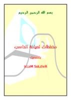 مخططات احترافية لصيانة اجهزة الحاسوب صورة كتاب