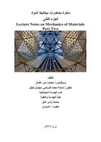 مذكرة محاضرات ميكانيكا المواد الجزء الثاني Lecture Notes on Mechanics of Materials Part Twoصورة كتاب