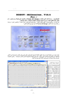 استخدام برنامج الروبوبات ROBOBAT صورة كتاب