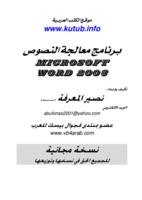 برنامج معالجة النصوص microsoft word 2003 صورة كتاب