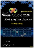 الدوت نت خطوة بخطوة مع الفيجوال ستوديو 2008 صورة كتاب
