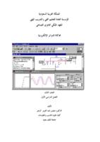محاكاة الدوائر الالكترونية صورة كتاب