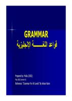 قواعد اللغة الانجليزية صورة كتاب