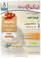 مجلة لينكس العرب العدد السابع صورة كتاب