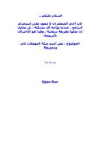 شرح خدعة تغيير اسم سلة المحذوفات عن طريق الريجستري صورة كتاب