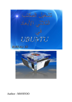 تشغيل المكتب الثلاثي الأبعاد في UBUNTU صورة كتاب