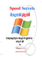 تعلم تسريع ويندوز اكس بي XP وفيستا Vista صورة كتاب