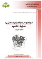 شرح الشاسيه في ميكانيكا السيارات صورة كتاب