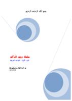 سلسلة دروس الماكس ج1  تصميم بناية عن طريق النمذجة السريعة     صورة كتاب