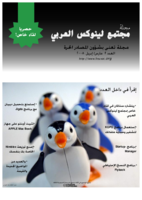 مجلة لينوكس العربى العدد الثانى صورة كتاب