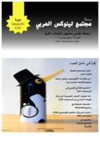 مجلة لينوكس العربى العدد الرابع صورة كتاب