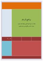 برنامج الرسام من الألف للياء صورة كتاب