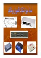 أسماء اجهزة الشبكات ووظائفها صورة كتاب