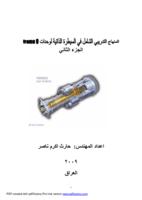 المنهاج التدريبي الشامل في السيطرة الذاتية لوحدات (Frame9) الجزء الثاني صورة كتاب