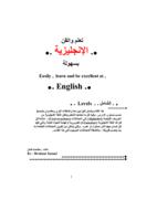 تعلم وأتقن الإنجليزية بسهولة صورة كتاب