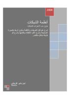 أنظمة الشبكات صورة كتاب
