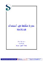 دورة في الماتلاب MATLAB صورة كتاب