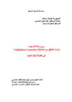 أدوات التحقق من المدخلات  (Validation Controls)في تقنيةASP.NET صورة كتاب