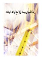 ربط الفيجوال بيسك مع قاعدة البيانات اكسس صورة كتاب