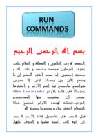 أوامر التشغيل Run Commands صورة كتاب