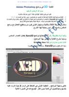 الكتابة بالأبعاد الثلاثية  3D في Adobe Photoshop صورة كتاب