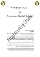 المعالج Processor صورة كتاب
