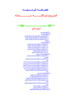 انظمة العد في الاسمبلي صورة كتاب